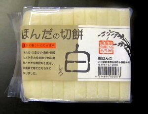 有機栽培 天日干し 切もち「白」 10枚入(640〜680g)[無農薬、餅、もち、モチ、の販売]