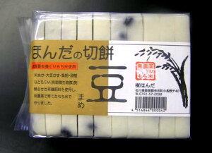 有機栽培 天日干し 「豆入り切もち」10枚入(約640〜680g)[無農薬、餅、もち、モチ、の販売]