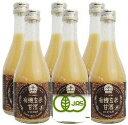 【送料無料】玄米 甘酒JAS認証・オーガニック[有機]6本セット[1本300ml][有機米/有機米糀/石川県産使用]ヤマト…