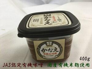 有機 味噌 「かなえ」400g[有機味噌/JAS/オーガニック/無農薬/コシヒカリ/有機大豆/有機米/使用の味噌]ヤマト醤油味噌