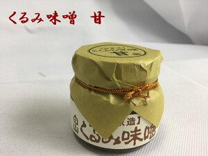 白山くるみ味噌 有機米ぬか入り 150g「瓶容器入り」1個
