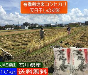 お米 10kg 5kgX2 【送料無料】無農薬 天日干し 有機米 自然農法 「天地の誉」 白米 玄米 5分づき精米 ・こしひかり 令和二年産 新米・EM 農法《JAS》JAS認証 [無農薬・有機栽培米・オーガニック