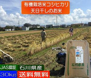 お米 30kg 送料無料 無農薬 天日干し 有機米 「天地の誉」 白米 玄米 5分づき精米 からお選びください。 コシヒカリ こしひかり 令和二年産 新米 EM 農法 無農薬 《JAS》[無農薬・有機栽培米・