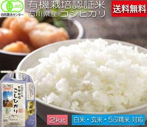 お米 【送料無料】 2kg 無農薬 白米 玄米 5分づき精米 からお選びください。 「水の精」 コシヒカリ 令和3年産 新米 EM(有用菌発酵)農法・有機栽培米《JAS認定》[無農薬・有機米・オーガニ