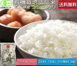 お米 送料無料 10kg 5kg×2個 無農薬 有機米 コシヒカリ 自然農法 白米 玄米 5ぶづき精米からお選びください。 ・こしひかり「水の精」 令和元年産  お米 新米・EM 農法無農薬米JAS 有機栽培