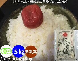 お米 送料無料 5kg 有機米 自然農法 コシヒカリ 有機 玄米 白米 5ぶづき精米 からお選びください。 「水の精」こしひかり 令和元年産 新米・EM 農法《JAS》