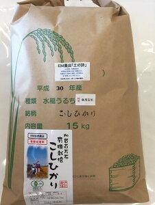 【年間契約】【送料無料】「土の詩」15kg・6回発送有機栽培米《JAS》令和3年産 新米 EM農法・こしひかり(無農薬/有機 米)「一括払い」(定期購入)新米は9月30日からの出荷になります。【new