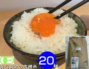 お米 20kg 【送料無料】 無農薬 コシヒカリ 有機栽培米 白米 玄米 5分づき精米 からお選びください。 「土の詩」 令和二年産 新米 EM 農法 《有機 JAS 無農薬》こしひかり[オーガニック・有
