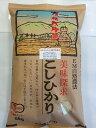 無農薬 有機栽培米《JAS》白米 5kg「辻本さんのこしひかり」令和元年産 新米 (有機・有機米・オーガニック米 等販売)