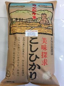 お米 送料無料 10kg 無農薬 有機栽培米《JAS》白米 玄米 5分づき精米 からお選びください。「辻本さんのこしひかり」令和元年産 新米 (有機・有機米・オーガニック米 等販売) 天皇献上