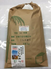 お米 15kg 送料無料 無農薬 有機栽培米《JAS》白米 玄米 5分搗き精米 からお選びください。 「辻本さんのこしひかり」令和元年産 新米 コシヒカリ (有機・有機米・オーガニック米 等販売) 天皇献上米