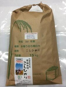 お米 15kg 送料無料 無農薬 有機栽培米《JAS》白米 玄米 5分搗き精米 からお選びください。 「辻本さんのこしひかり」令和元年産 新米 コシヒカリ (有機・有機米・オーガニック米 等販売)
