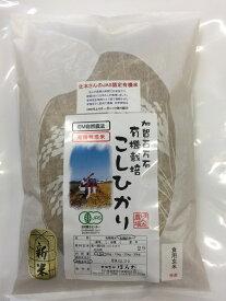 令和元年産 新米 辻本さんの有機栽培米《JAS》こしひかり 食用玄米 1.5kg