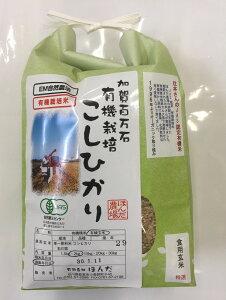 お米 送料無料 2kg 無農薬 有機栽培米《JAS》白米・食用玄米・5分搗き精米 からお選びください。「辻本さんのこしひかり」令和2年産 新米 コシヒカリ(有機・有機米・オーガニック米 等販売