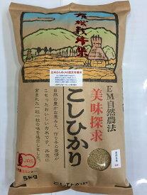 お米 送料無料 5kg 無農薬 有機栽培米《JAS》「辻本さんのこしひかり」 令和元年産 新米 (有機・有機米・オーガニック玄米 等販売) 白米 玄米 5ぶづき精米 からお選びください。 天皇献上米