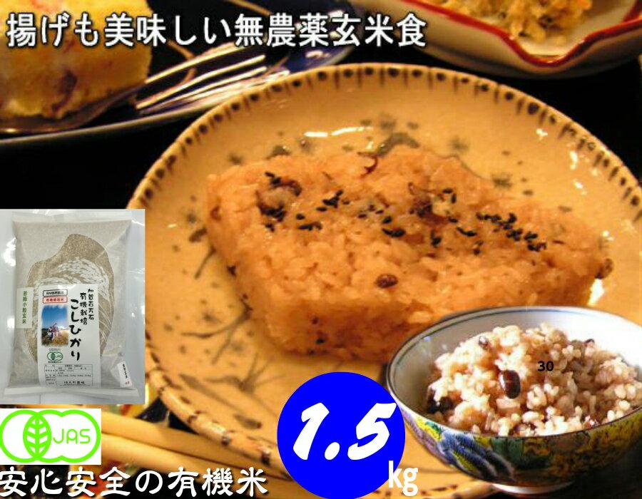 お米 玄米 【送料無料】30年産・JAS認定・有機若緑コシヒカリ小粒玄米・1.5kg