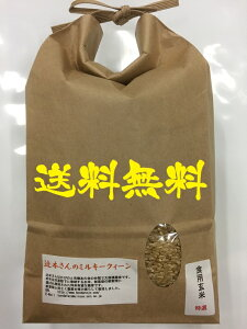 お米 2kg 送料無料 令和2年産 辻本さんのミルキークイーン 白米・食用玄米・5分づき精米からお選びください。