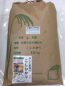 【年間契約】「大地の恵」15kg・6回発送/令和二年産 新米 EM農法・無農薬栽培米こしひかり[一括払い](定期購入)新米は9月30日からの出荷になります。