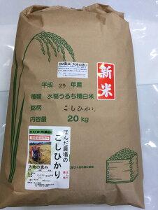 【年間契約】「大地の恵」20kg・12回発送/令和二年産 新米 ・EM農法・無農薬栽培米こしひかり[一括払い](定期購入)新米は9月30日からの出荷になります。