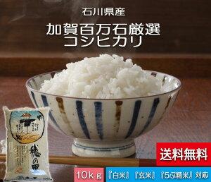 お米 特価 令和元年産 送料無料 10kg こしひかり 「加賀百万石厳選」 白米 玄米 5分づき精米 無洗米 からお選びください。 石川県産