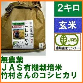 【送料無料】お試し版・無農薬 有機栽培米《JAS》玄米 2kg「竹村さんのこしひかり」令和元年産 新米 (有機・有機米・オーガニック玄米 等販売)