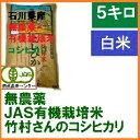 送料無料 無農薬 有機栽培米《JAS》白米 5kg「竹村さんのこしひかり」 令和元年産 新米 (有機・有機米・オーガニック米 等販売)