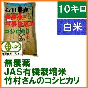 送料無料 無農薬 有機栽培米《JAS》 白米 10kg「竹村さんのこしひかり」 令和元年産 新米 (有機・有機米・オーガニック米 等販売)