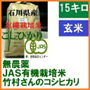 送料無料 無農薬 有機栽培米《JAS》玄米 15kg「竹村さんのこしひかり」 令和元年産 新米 (有機・有機米・オーガニック玄米 等販売)