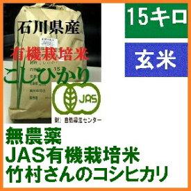 無農薬 有機栽培米《JAS》玄米 15kg「竹村さんのこしひかり」 令和元年産 新米 (有機・有機米・オーガニック玄米 等販売)