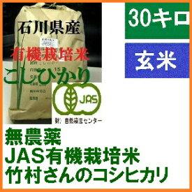 無農薬 有機栽培米《JAS》玄米 30kg「竹村さんのこしひかり」 令和元年産 新米 (有機・有機米・オーガニック玄米 等販売)