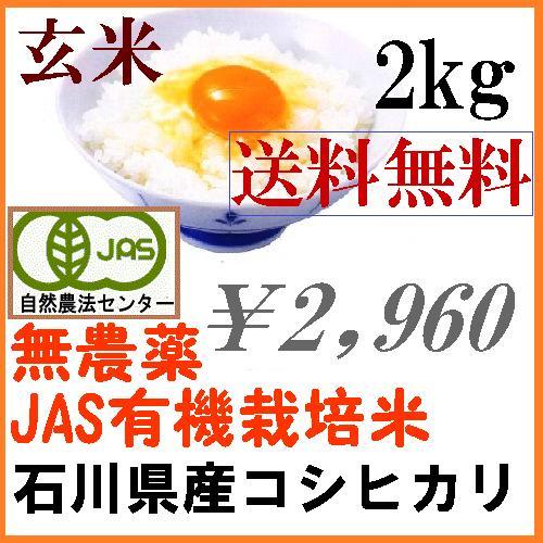 【送料無料】有機栽培米玄米 2kg「土の詩」お試し版・29年産 新米 有機米 EM 農法・《JAS有機栽培米》安心安全 コシヒカリ有機玄米 2kg