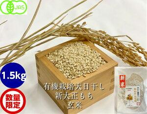 もち米・玄米/1.5kg・有機栽培・天日干し・JAS認証・オーガニック[有機/有機栽培/無農薬/もち米]
