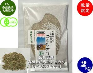送料無料 令和2年産 JAS認定・有機栽培米コシヒカリ「選別外小粒玄米」 2kg