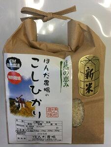 送料無料 「自然農法米 こしひかり 自然の恵み」白米 玄米 5分づき精米 からお選びください。 1.5kg・減農薬・石川県産・令和二年産 新米 (減農薬、コシヒカリ、自然農法、お米、等販売)