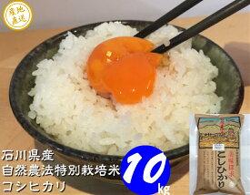 お米 送料無料 10kg 自然農法米 こしひかり 『自然の恵み』 白米 玄米 5分づき精米 からお選びください。 減農薬・石川県産・令和元年産 新米[減農薬、コシヒカリ、自然農法、お米