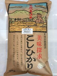 【年間契約】【送料無料】「自然農法米 こしひかり 自然の恵み」10kg・6回発送令和二年産 新米 減農薬・特別栽培米[一括払い](定期購入)