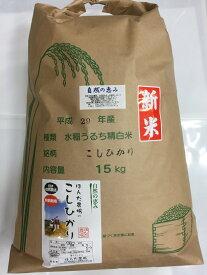 【年間契約】【送料無料】「自然農法米 こしひかり 自然の恵み」15kg・12回発送令和元年産年産新米 減農薬・特別栽培米[一括払い](定期購入)