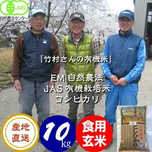 送料無料 無農薬 有機栽培米《JAS》玄米 10kg「竹村さんのこしひかり」令和2年産 新米 (有機・有機米・オーガニック玄米 等販売)