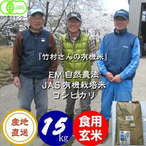 送料無料 無農薬 有機栽培米《JAS》玄米 15kg「竹村さんのこしひかり」 令和2年産 新米 (有機・有機米・オーガニック玄米 等販売)