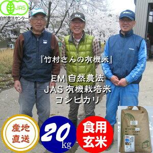 送料無料 無農薬 有機栽培米《JAS》 玄米 20kg 「竹村さんのこしひかり」令和2年産 新米 (有機・有機米・オーガニック玄米 等販売)