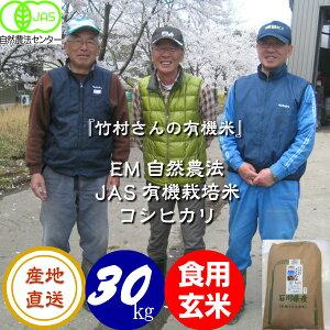 送料無料 無農薬 有機栽培米《JAS》玄米 30kg「竹村さんのこしひかり」 令和2年産 新米 (有機・有機米・オーガニック玄米 等販売)