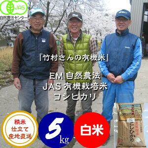 送料無料 無農薬 有機栽培米《JAS》白米 5kg「竹村さんのこしひかり」 令和2年産 新米 (有機・有機米・オーガニック米 等販売)
