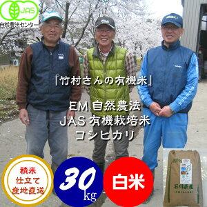 送料無料 無農薬米 有機栽培米《JAS》白米 30kg「竹村さんのこしひかり」 令和2年産 新米 (有機・有機米・オーガニック米 等販売)