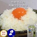 【送料無料】有機米《JAS》有機 白米 玄米 5分づき精米対応 2kg 有機米 「竹村さんの有機栽培米こしひかり」 令和2年産 新米 (有機・有機米・オーガニック米 無農薬米等販売)