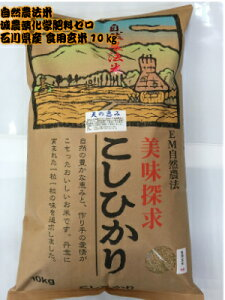 お米 10kg 送料無料 特別栽培米 「自然農法米 こしひかり 天の恵み」白米 玄米 5分づき精米 からお選びください。減農薬・石川県産 令和二年産 新米[減農薬、コシヒカリ、お米、等販売]