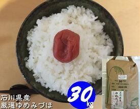 お米 送料無料 30kg 新米 令和2年産 「加賀厳選米 ゆめみづほ」白米 玄米 5分づき精米 無洗米 からお選びください。 石川県産