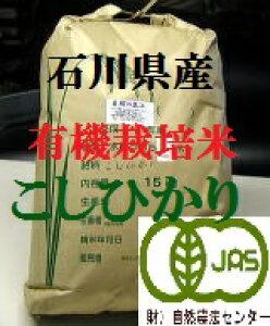 【年間契約】【送料無料】「土の詩」15kg・12回発送有機栽培米《JAS》令和3年産 新米 EM農法・こしひかり(無農薬/有機 米)「一括払い」(定期購入)新米は9月30日からの出荷になります。
