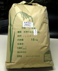 送料無料 JAS認定 有機米こしひかり「里の夢」食用玄米 15kg 令和元年産 新米 無農薬