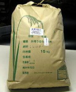 送料無料 JAS認定 有機米 こしひかり「里の夢」白米5分づき 30kg 令和元年産 新米 無農薬