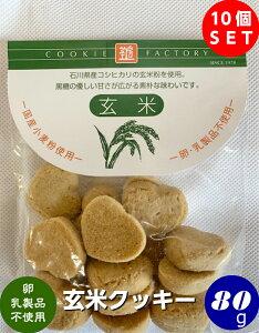【送料無料】玄米粉で作ったクッキー 1個80g 10個入り 宅配便